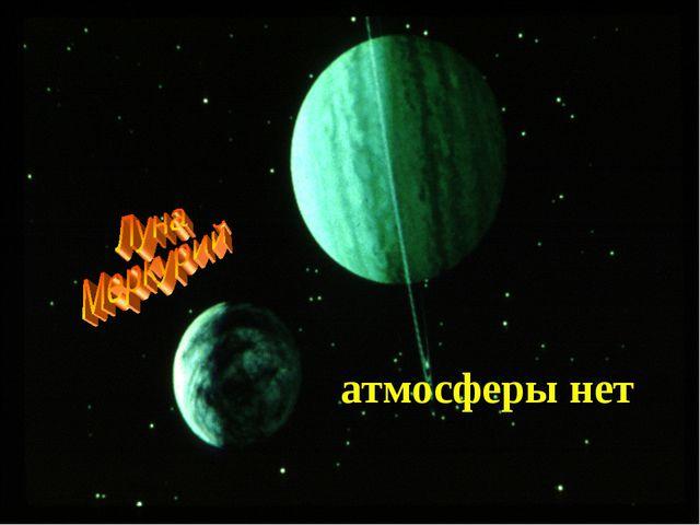 атмосферы нет