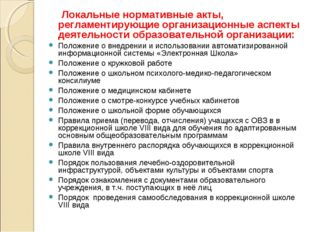 Локальные нормативные акты, регламентирующие организационные аспекты деятель