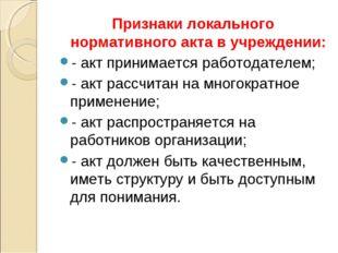 Признаки локального нормативного акта в учреждении: - акт принимается работод
