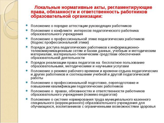 Локальные нормативные акты, регламентирующие права, обязанности и ответствен...