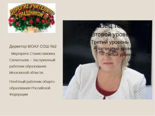 Директор МОАУ СОШ №2 Маргарита Станиславовна Силантьева – Заслуженный работн