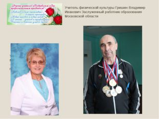 Учитель математики Матвеева Татьяна Тихоновна – Отличник народного просвещен