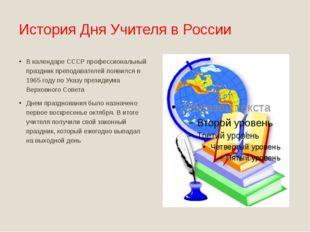 История Дня Учителя в России В календаре СССР профессиональный праздник препо