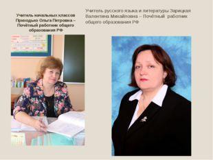 Учитель начальных классов Приходько Ольга Петровна – Почётный работник общего