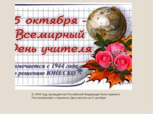 В 1994 году президентом Российской Федерации было принято Постановление опе