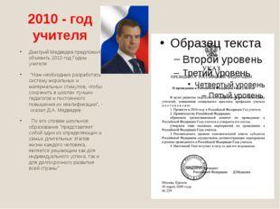 2010 - год учителя Дмитрий Медведев предложил объявить 2010 год Годом учителя
