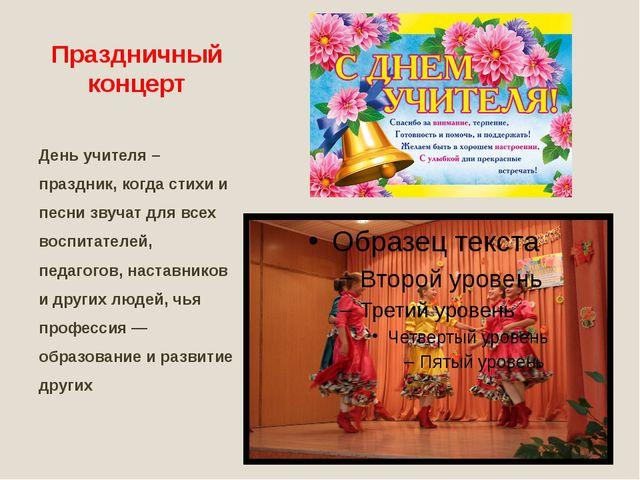 Праздничный концерт День учителя – праздник, когда стихи и песни звучат для в...