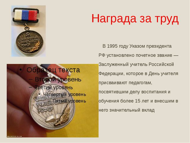 Награда за труд В 1995 году Указом президента РФ установлено почетное звание...