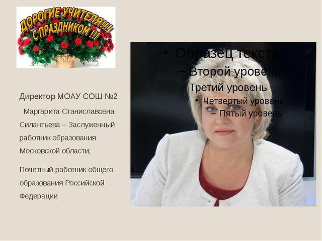 Директор МОАУ СОШ №2 Маргарита Станиславовна Силантьева – Заслуженный работн...