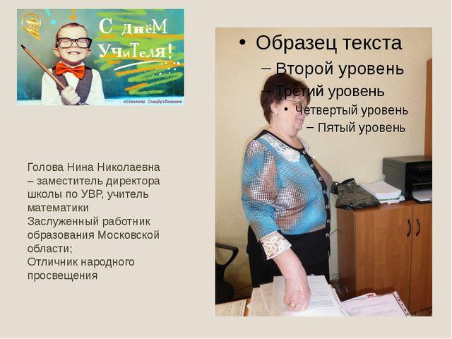 Голова Нина Николаевна – заместитель директора школы по УВР, учитель математ...