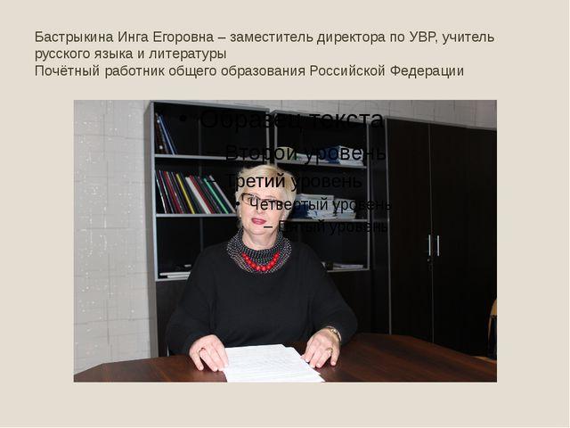 Бастрыкина Инга Егоровна – заместитель директора по УВР, учитель русского язы...
