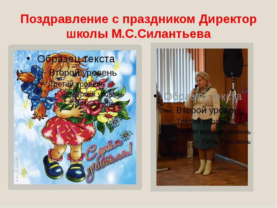 Поздравление с праздником Директор школы М.С.Силантьева
