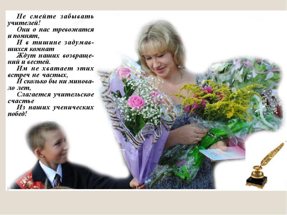 Поздравление учителю с днем мамы от родителей