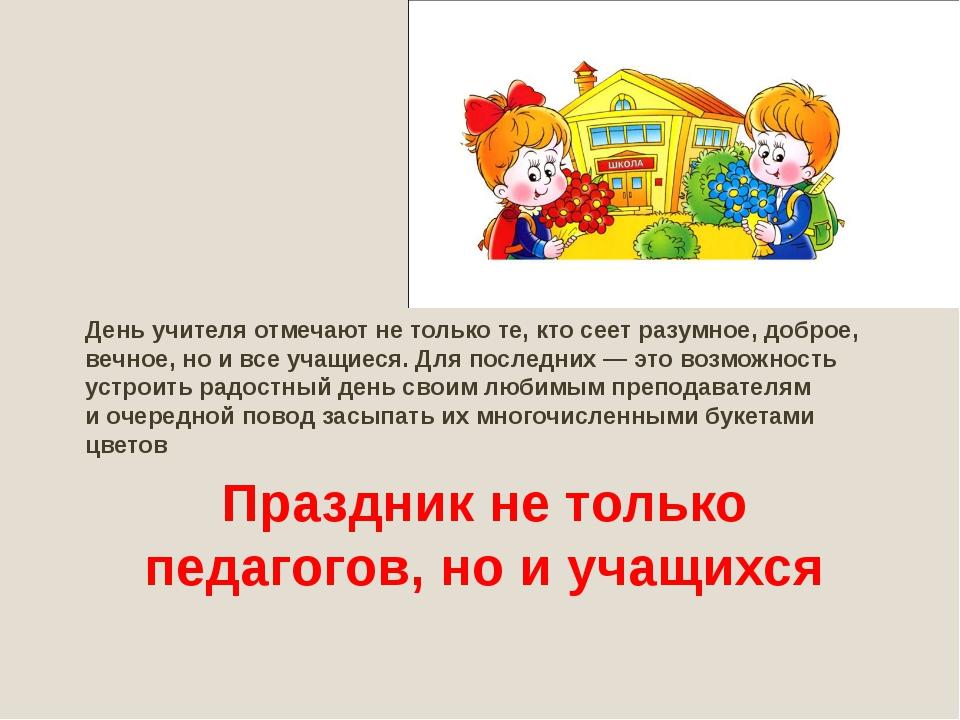 Праздник не только педагогов, но и учащихся День учителяотмечают нетолько т...