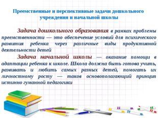 Преемственные и перспективные задачи дошкольного учреждения и начальной школ
