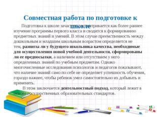 * Совместная работа по подготовке к школе Подготовка к школе зачастую рассмат