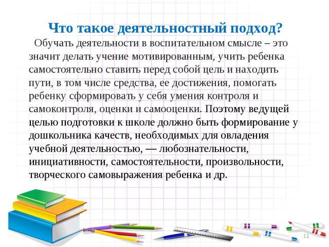 * Что такое деятельностный подход? Обучать деятельности в воспитательном смыс...