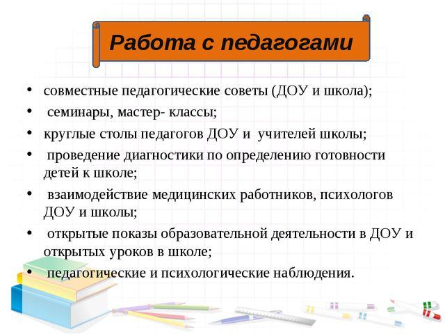 совместные педагогические советы (ДОУ и школа); семинары, мастер- классы; кру...