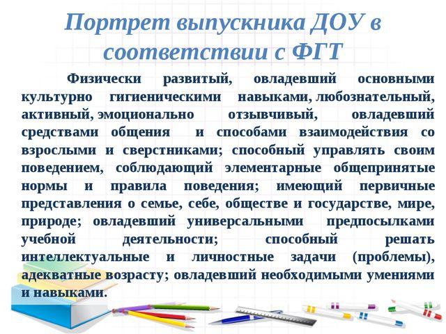 Портрет выпускника ДОУ в соответствии с ФГТ Физически развитый, овладевший...