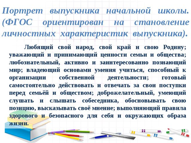 Портрет выпускника начальной школы. (ФГОС ориентирован на становление личнос...