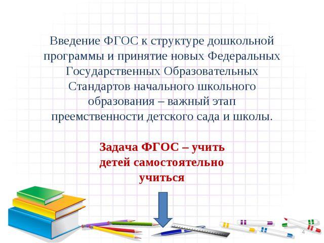 * Введение ФГОС к структуре дошкольной программы и принятие новых Федеральных...