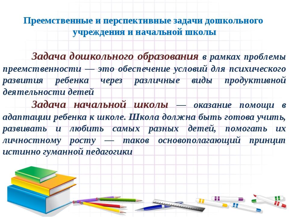 Преемственные и перспективные задачи дошкольного учреждения и начальной школ...