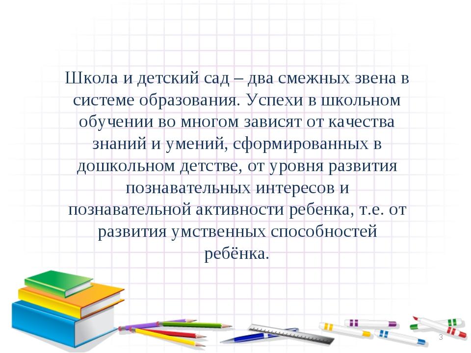 * Школа и детский сад – два смежных звена в системе образования. Успехи в шко...