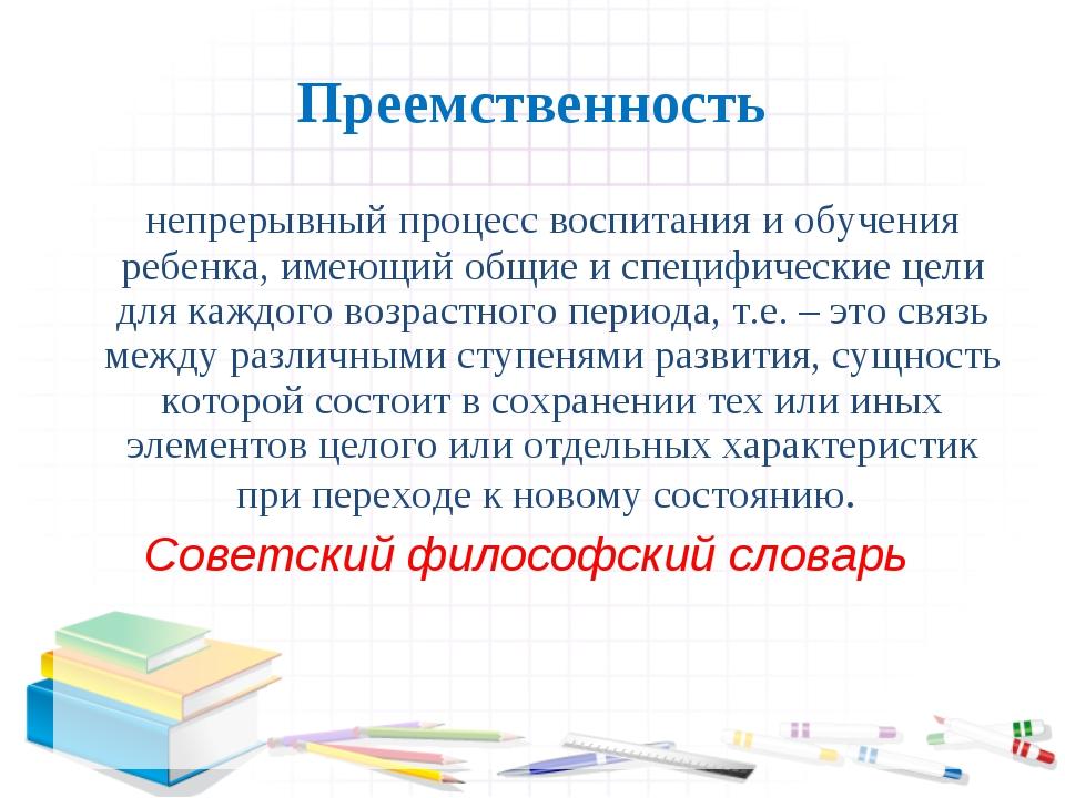 Преемственность непрерывный процесс воспитания и обучения ребенка, имеющий об...