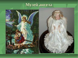 Музей ангела