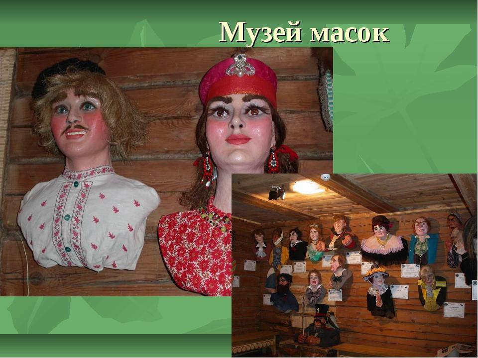 Музей масок