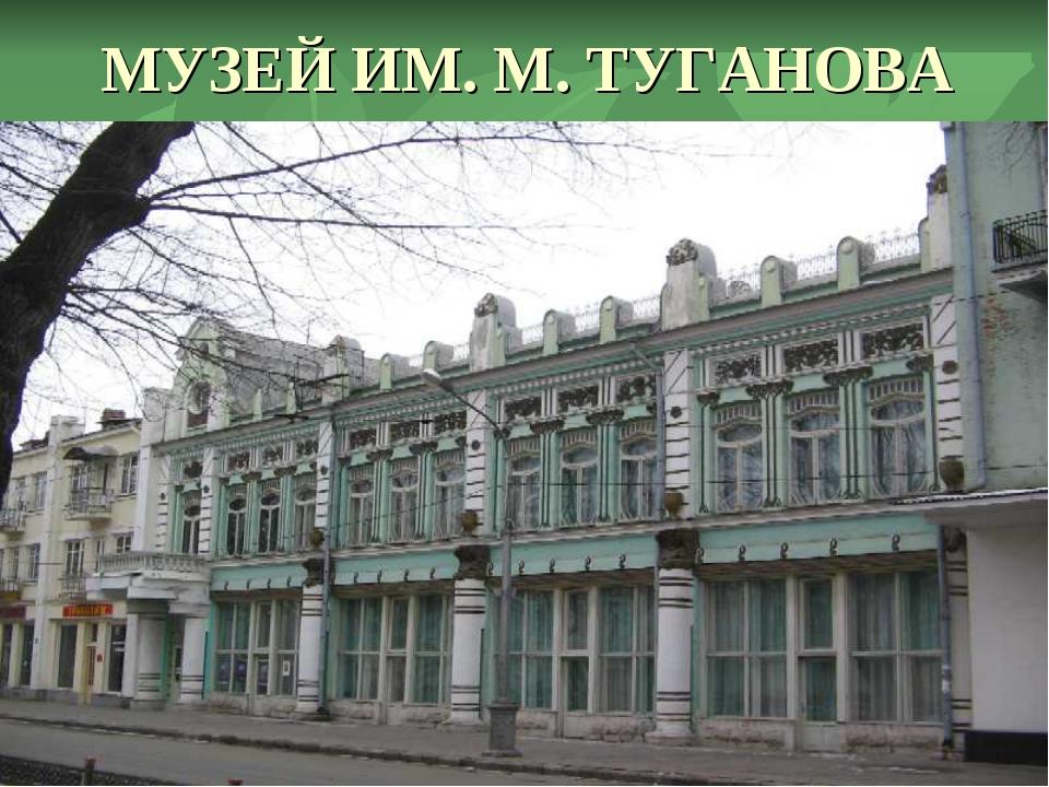 МУЗЕЙ ИМ. М. ТУГАНОВА
