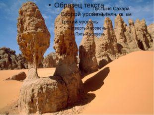 Пустыня Сахара S = 9,4млн. кв. км