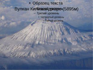 Вулкан Килиманджаро (5895м)