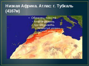 Низкая Африка. Атлас: г. Тубкаль (4167м)
