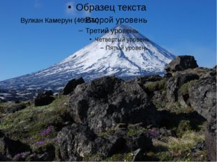 Вулкан Камерун (4095м)