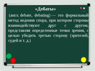 «Дебаты» (англ.debate, debating)— это формальный метод ведения спора, при к