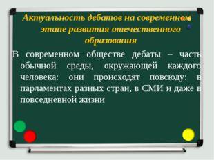 Актуальность дебатов на современном этапе развития отечественного образования