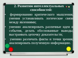 2. Развитию интеллектуальных способностей: формированию критического мышлени