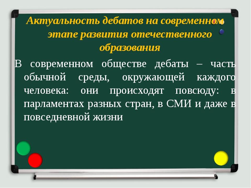Актуальность дебатов на современном этапе развития отечественного образования...
