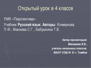 Открытый урок в 4 классе УМК «Перспектива» Учебник Русскийязык.Авторы: Клим