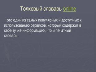 Толковый словарь online это один из самых популярных и доступных к использова