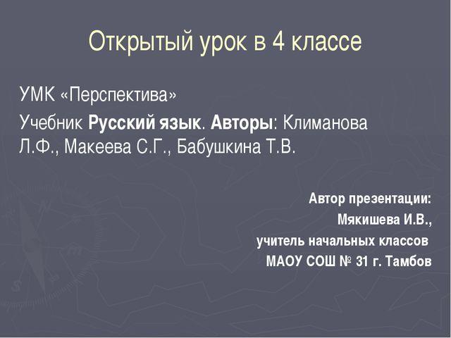 Открытый урок в 4 классе УМК «Перспектива» Учебник Русскийязык.Авторы: Клим...