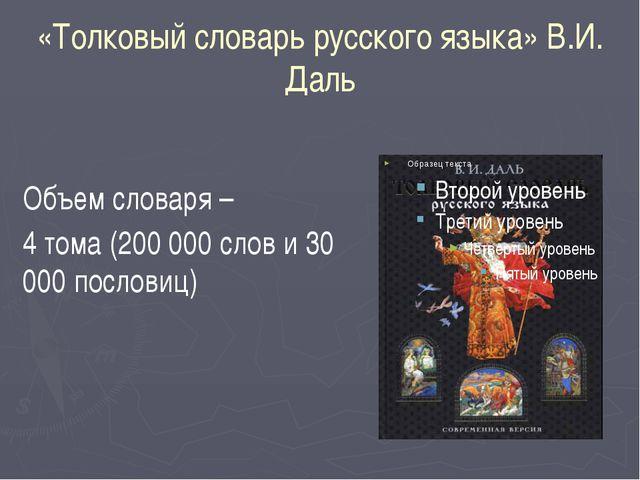 «Толковый словарь русского языка» В.И. Даль Объем словаря – 4 тома (200 000 с...