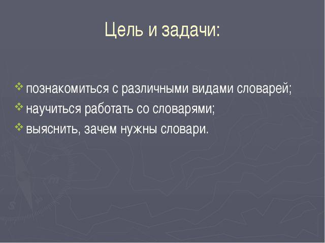 Цель и задачи: познакомиться с различными видами словарей; научиться работать...