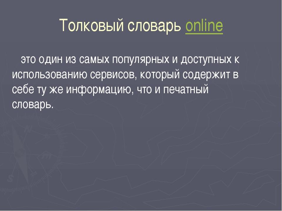Толковый словарь online это один из самых популярных и доступных к использова...