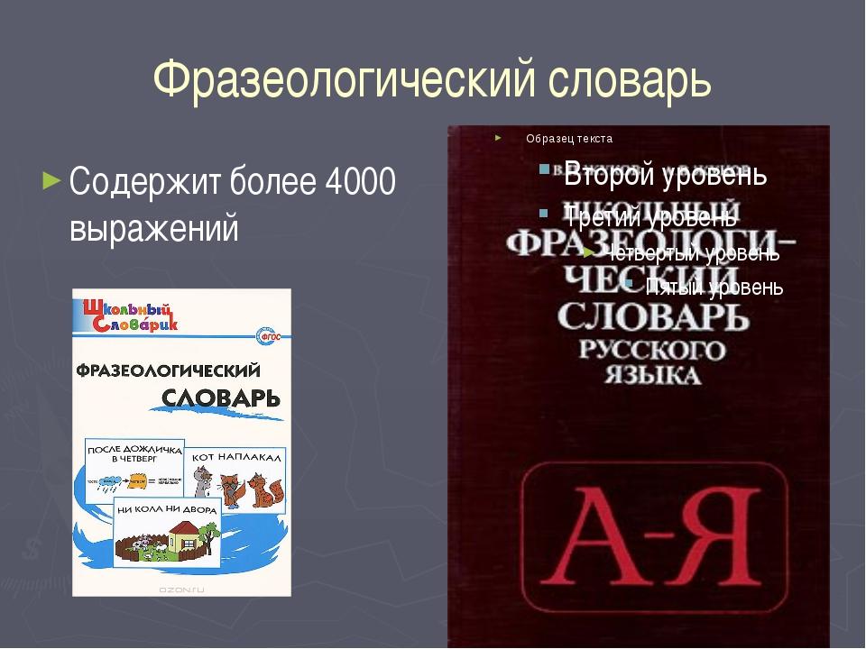 Фразеологический словарь Содержит более 4000 выражений