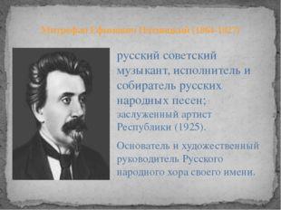 русский советский музыкант, исполнитель и собиратель русских народных песен;