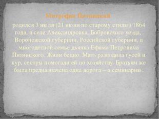 Митрофан Пятницкий родился 3 июля (21 июняпостарому стилю) 1864 года, в сел