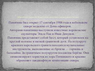 В Воронеже в честь музыканта М.Е.Пятницкого названа улица и установлен пам