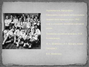 Увлечённость Митрофана Ефимовича народным музыкальным творчеством привела ег